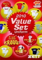 2196「2010ヘルメット&キャッチャーズギアチームキャンペーン」 2月10日(水)スタート。