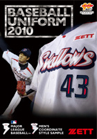 2010_baseball_uniform