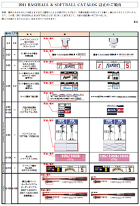 2011_bb_catalog_teisei