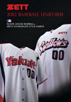 2012_baseball_uniform