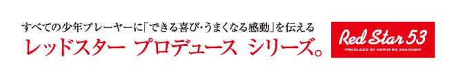 【レッドスタープロデュースシリーズ】トレーニングシューズ『ランゲット』好評発売中!