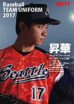 2017_uniform_catalog