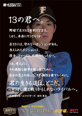 9269雑誌『報知高校野球 2013年9月号』広告掲載のお知らせ。