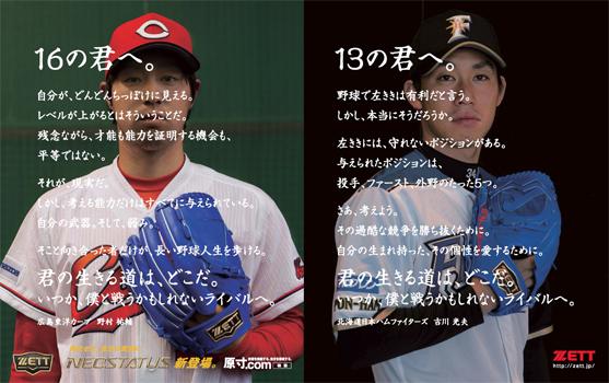 雑誌『週刊ベースボール9/7号増刊 第95回全国高校野球選手権大会総決算号』広告掲載のお知らせ。