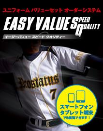 top_img_easyvalue_02
