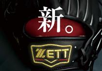 10530野球人の為の情報発信サイト【原寸.com】をリニューアル! 新たな動画シリーズを公開!