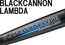 128692015年モデル高機能新三重管構造軟式バット【ブラックキャノンラムダ】モニターキャンペーン好評実施中!
