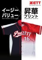 2015_uniform