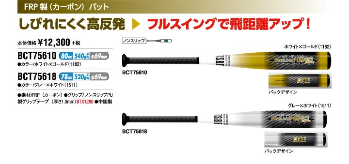 FRP製(カーボン)バット BCT75610 BCT75618 ¥12,300+税