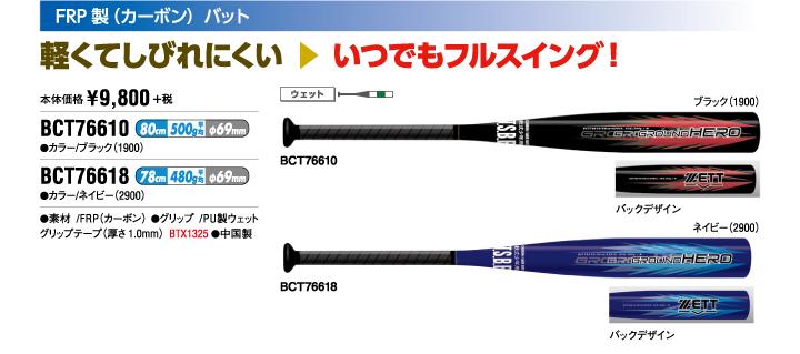 FRP製(カーボン)バット BCT76610 BCT76618 ¥9,800+税