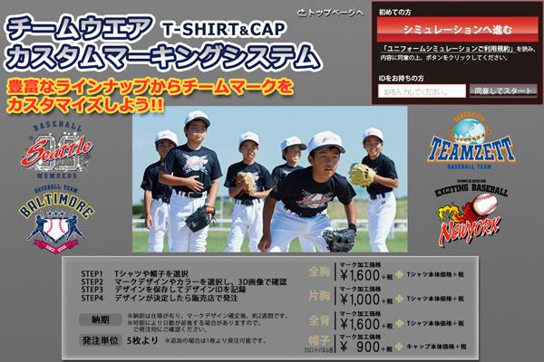[日本女子プロ野球リーグ]京都フローラ/小西美加選手とゼットアドバイザリープロスタッフ契約を締結。