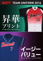 2016_uniform