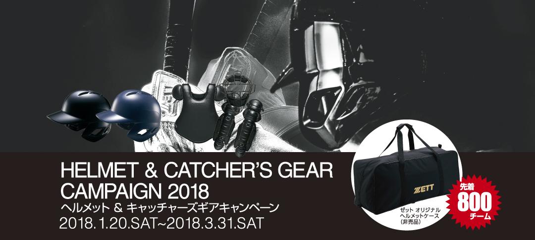 2018ヘルメット&キャッチャーズギアキャンペーン