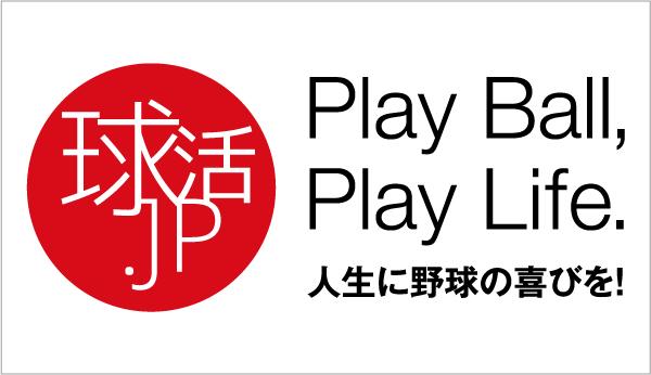 球活.jp