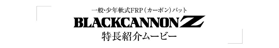 ブラックキャノン特長紹介ムービー シリーズ史上最強モデル登場!