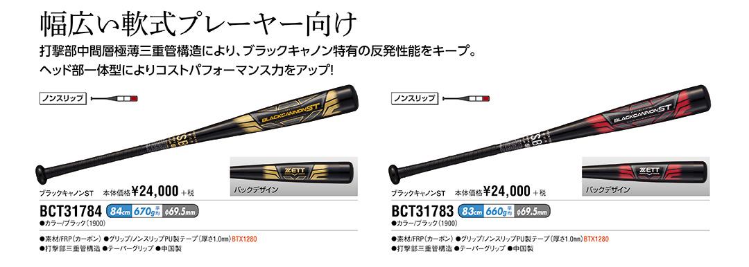 BCT31784 BCT31783 本体価格¥24,000+税