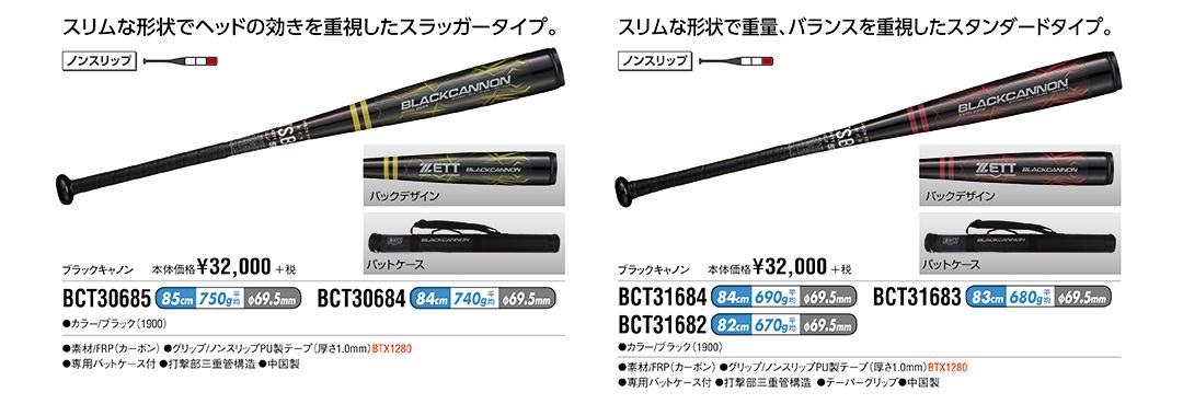 BCT30685 BCT30684 BCT31684 BCT31683 BCT31682 本体価格¥32,000+税