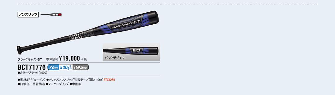 BCT71776 本体価格¥19,000+税