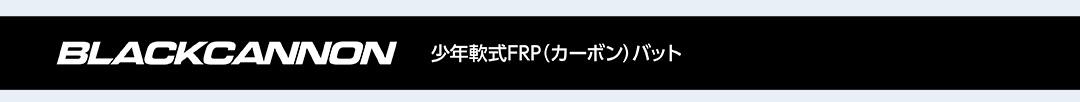 BLACKCANNON 少年軟式FRP(カーボン)バット