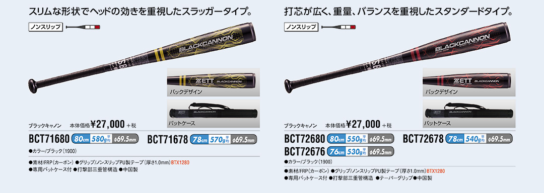 BCT71680 BCT71678 BCT72680 BCT72678 BCT72676 本体価格¥27,000+税
