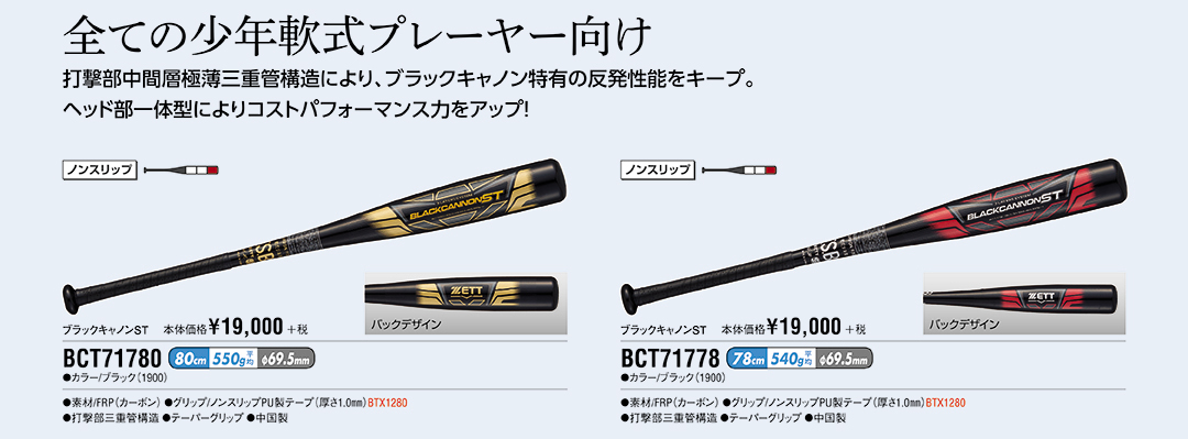 BCT71780 BCT71778 本体価格¥19,000+税