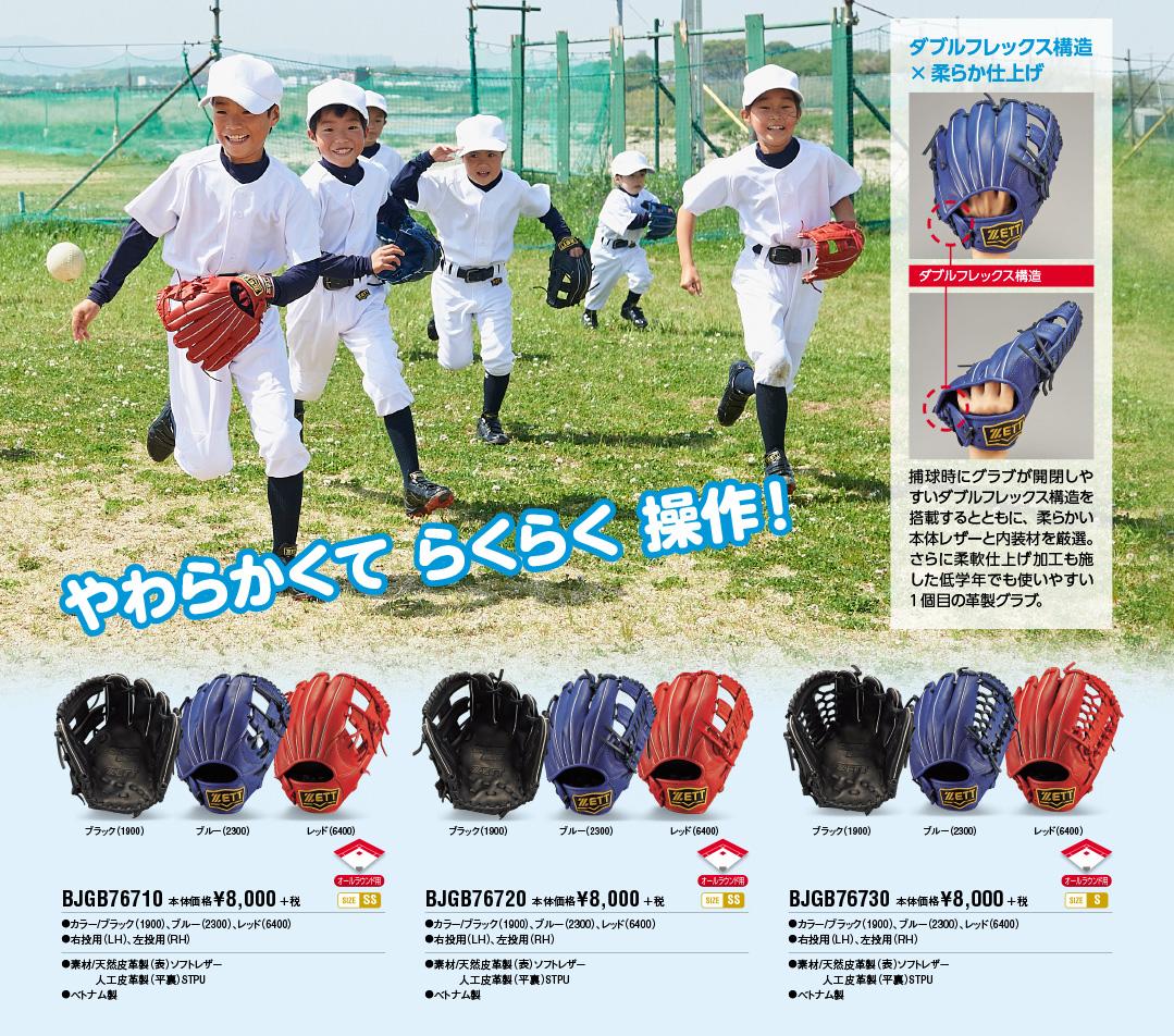 BJGB76710 BJGB76720 BJGB76730 本体価格¥8,000+税