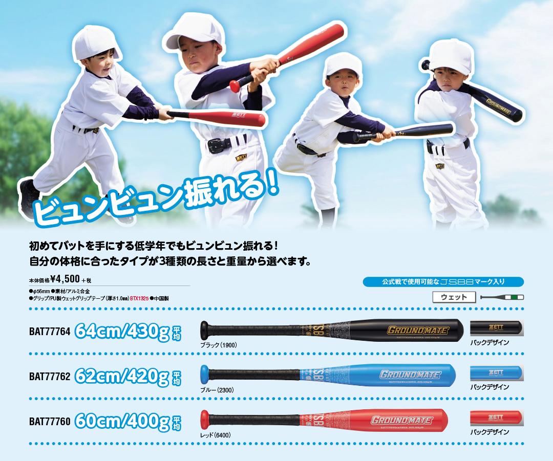 BAT77764 BAT77762 BAT77760 本体価格¥4,500+税