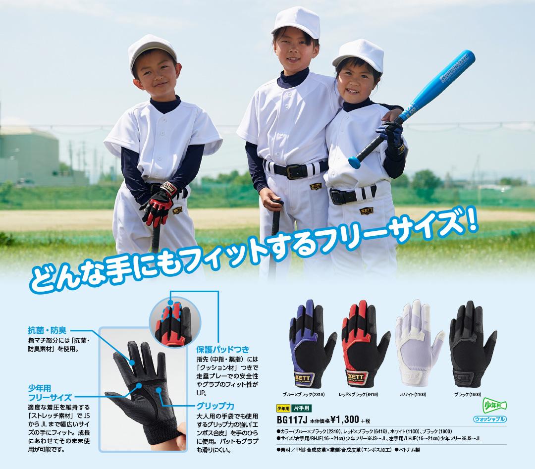 BG117J 本体価格¥1,300+税