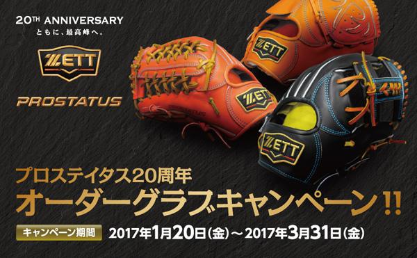 17601『2017ヘルメット&キャッチャーズギアキャンペーン』好評実施中!