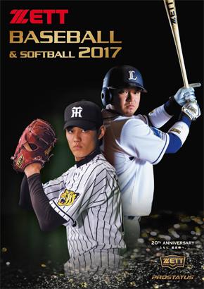 2017年版ゼットベースボール&ソフトボールカタログ