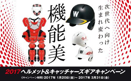 2017ヘルメット&キャッチャーズギアキャンペーン