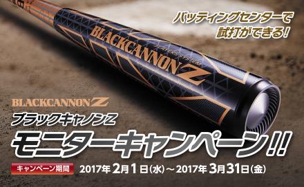 ブラックキャノンZ モニターキャンペーン