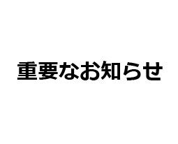 全方向への瞬発力に特化!埋込みスパイク【ネオステイタス】登場!