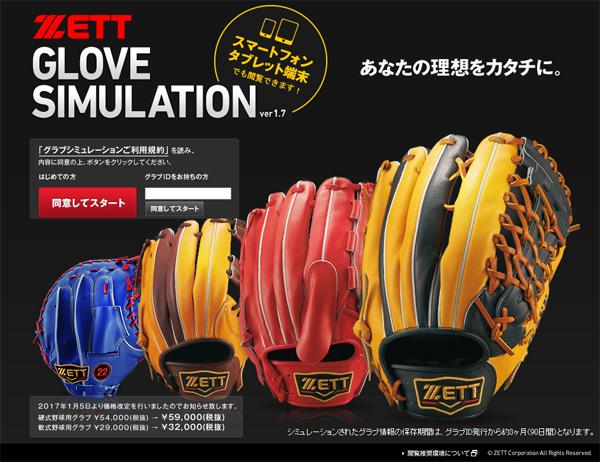 【重要なお知らせ】『新軟式野球ボール(M号)のピッチングマシンでのご使用について』