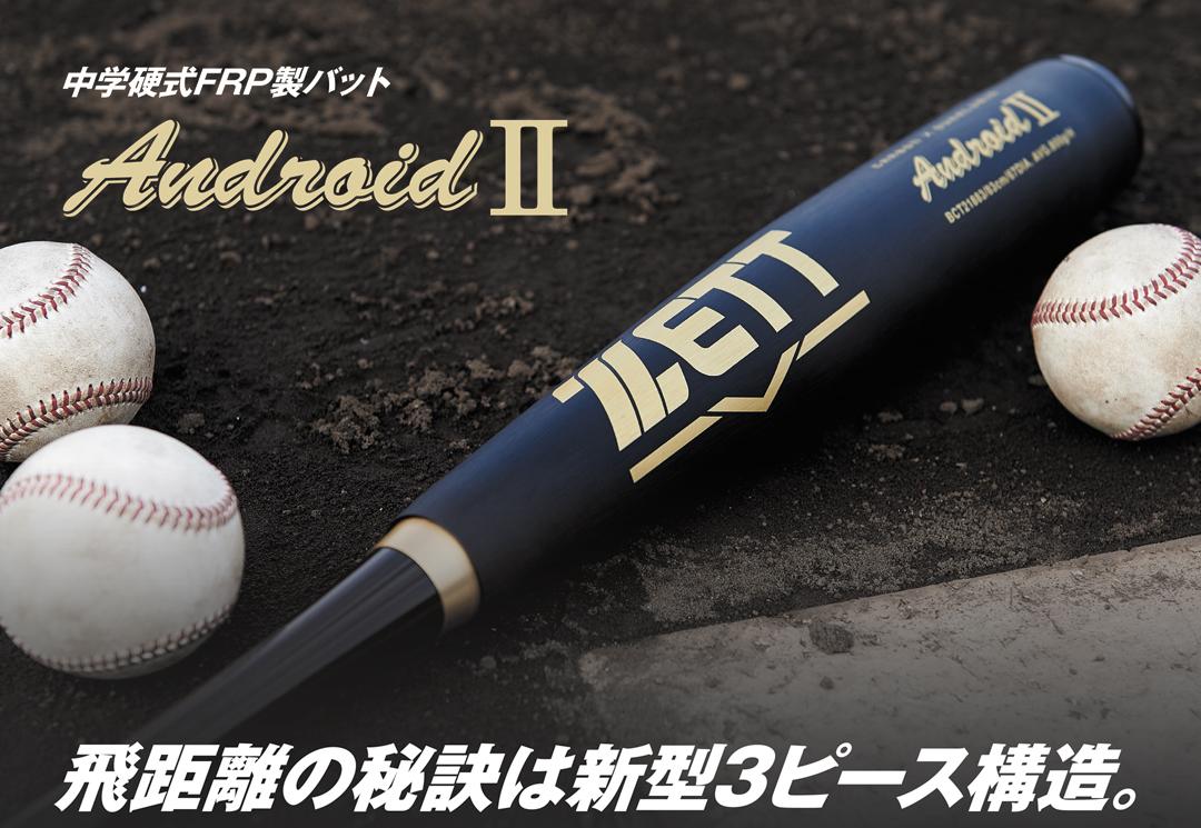 18729ゼットベースボール公式Twitter『2018年新春ゼットお年玉キャンペーン』スタート!