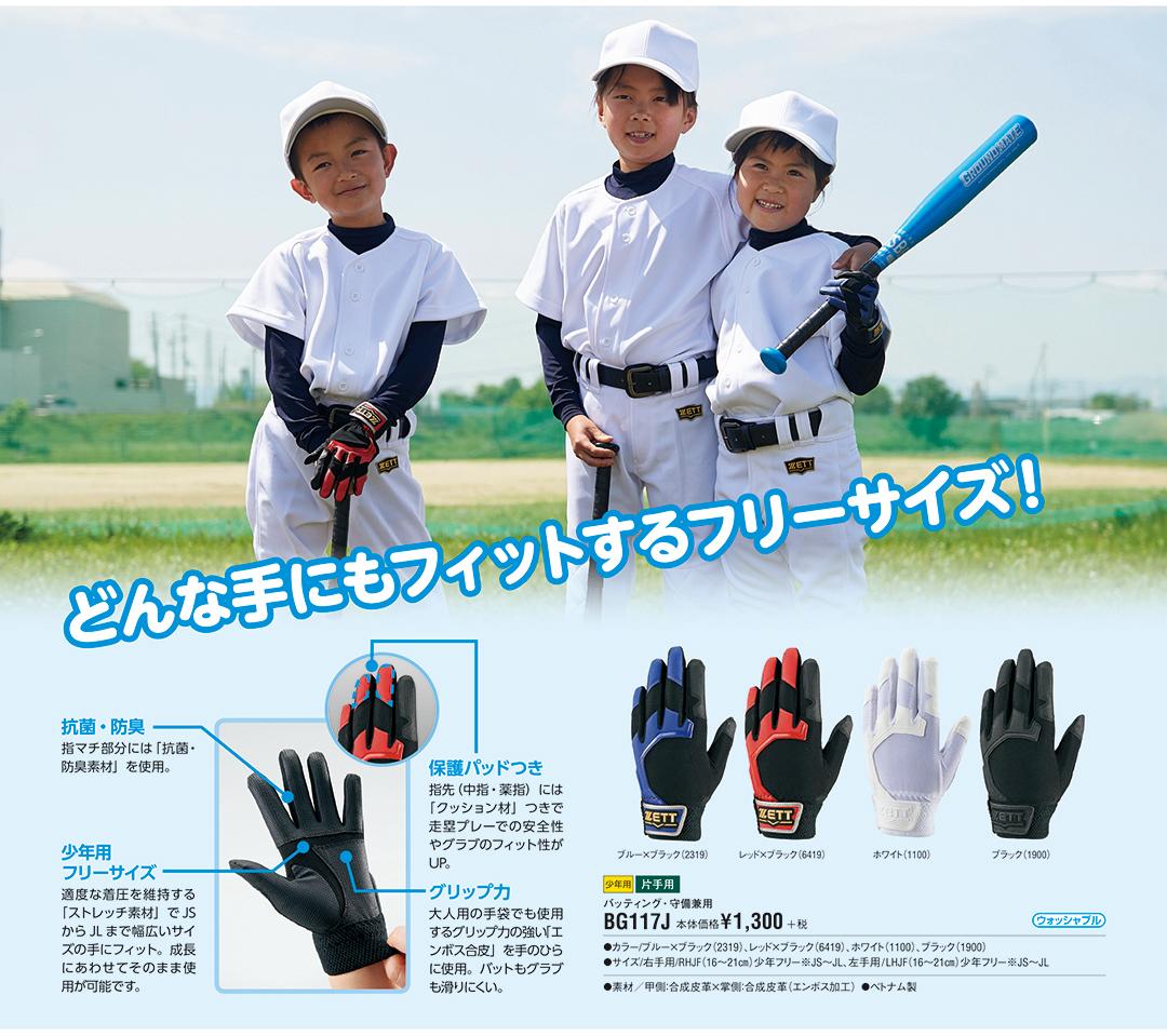 少年用バッティンググラブ・守備兼用手袋 グランドメイト