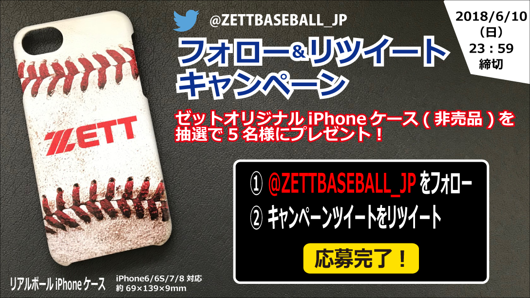 twitter_campaign_iphonecase_01