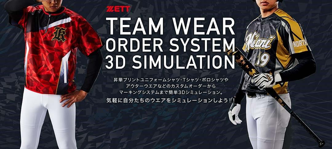 チームウエア3Dシミュレーション