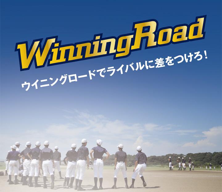 WinningRoad ウイニングロードでライバルに差をつけろ!
