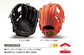 BRGB33520 ●カラー/ブラック(1900)、ディープオレンジ(5800) ●右投用(LH)、左投用(RH) ●手口逆巻き ●SIZE/3 ●オールラウンド用