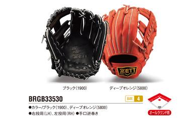 BRGB33530 ●カラー/ブラック(1900)、ディープオレンジ(5800) ●右投用(LH)、左投用(RH) ●手口逆巻き ●SIZE/4 ●オールラウンド用
