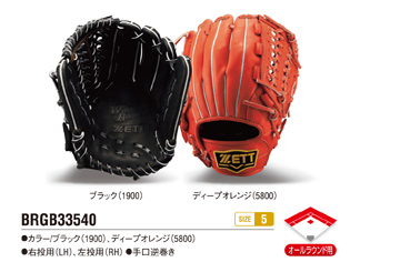 BRGB33540 ●カラー/ブラック(1900)、ディープオレンジ(5800) ●右投用(LH)、左投用(RH) ●手口逆巻き ●SIZE/5 ●オールラウンド用