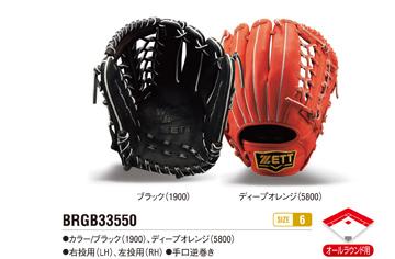BRGB33550 ●カラー/ブラック(1900)、ディープオレンジ(5800) ●右投用(LH)、左投用(RH) ●手口逆巻き ●SIZE/6 ●オールラウンド用