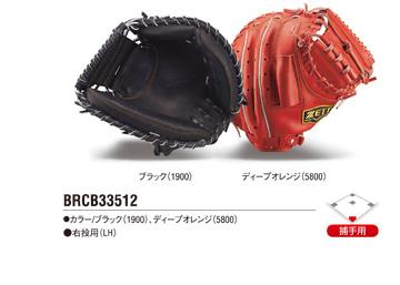 BRCB33512 ●カラー/ブラック(1900)、ディープオレンジ(5800) ●右投用(LH) ●捕手用