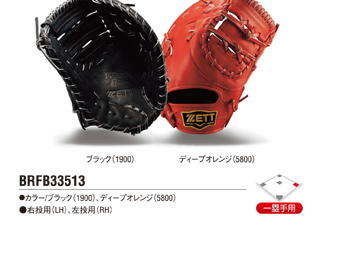 BRFB33513 ●カラー/ブラック(1900)、ディープオレンジ(5800) ●右投用(LH)、左投用(RH) ●一塁手用