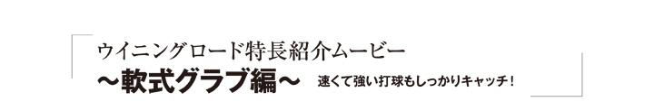 ウイニングロード特徴紹介ムービー 〜軟式グラブ編〜 速くて強い打球もしっかりキャッチ!