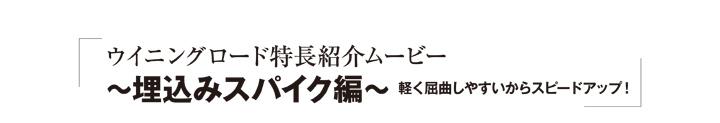 ウイニングロード特徴紹介ムービー 〜埋込みスパイク編〜 軽く屈曲しやすいからスピードアップ!