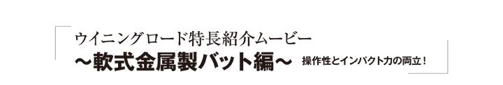 ウイニングロード特徴紹介ムービー 〜軟式金属製バット編〜 操作性とインパクト力の両立!