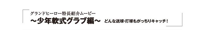 グランドヒーロー特徴紹介ムービー 〜少年軟式グラブ編〜