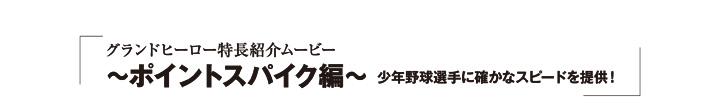 グランドヒーロー特徴紹介ムービー 〜ポイントスパイク編〜